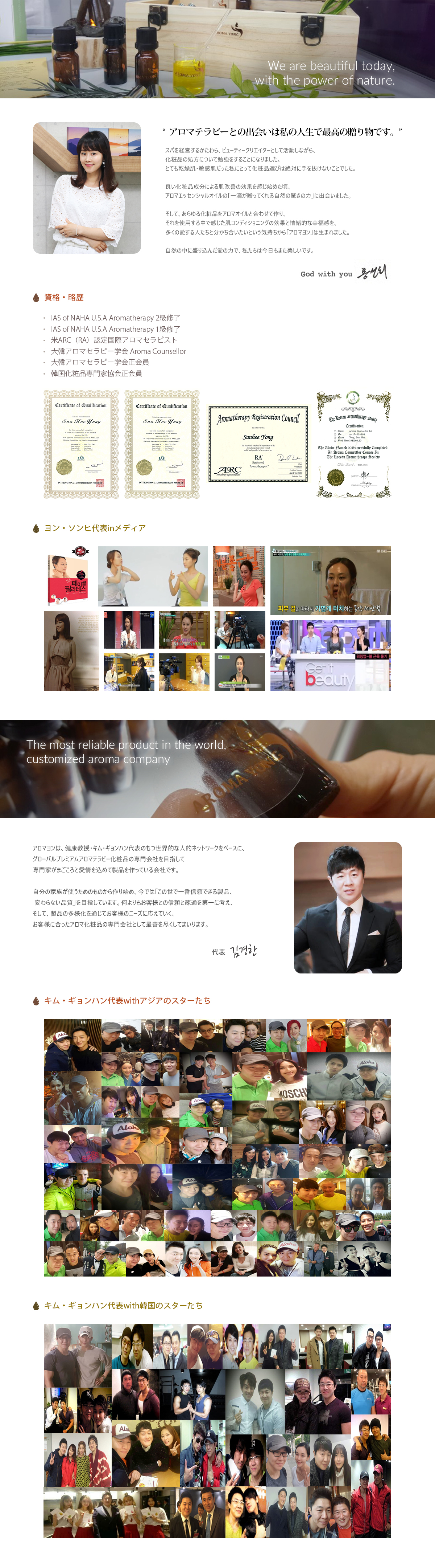 aroma yong ceo info